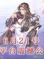 《大燕王妃》6月21日双平台震撼公测