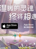 《Sky光·遇》App Store预订已正式上线 邀你共赏云上之景