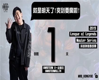 LMS赛前海报