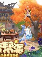 神雕侠侣2手游武林宝鉴第9章阵容搭配攻略