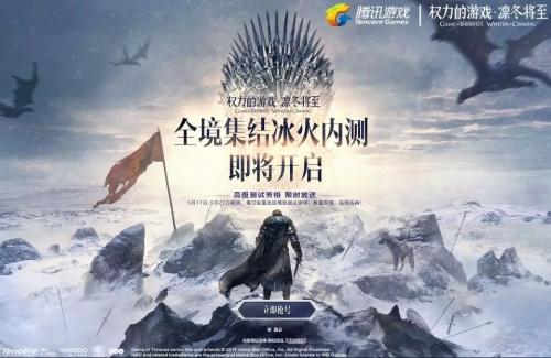 《权力的游戏 凛冬将至》手游全境集结