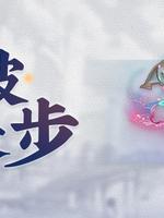 《剑侠世界2》手游全新秘籍曝光