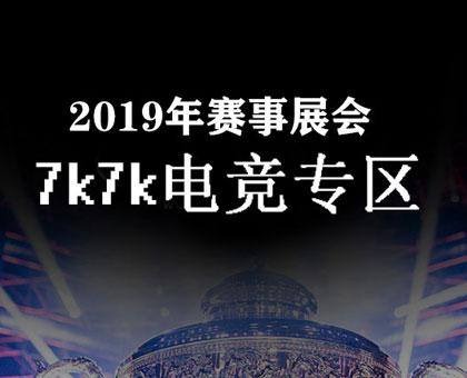 2019年赛事展会