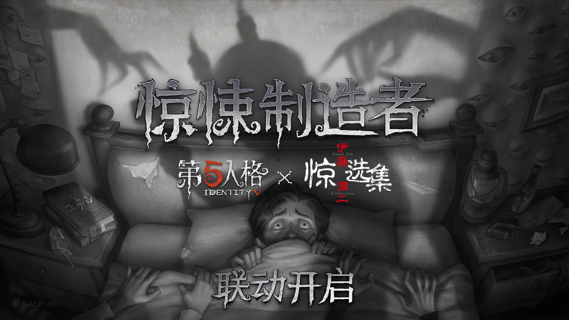 《第五人格》联动《伊藤润二惊选集》
