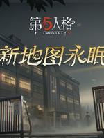 《第五人格》全新地图永眠镇现已开放 探寻诡异小镇的秘密