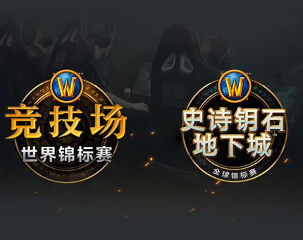 《魔兽世界》电竞计划启动 锦标赛战火重燃