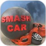 汽车粉碎3D