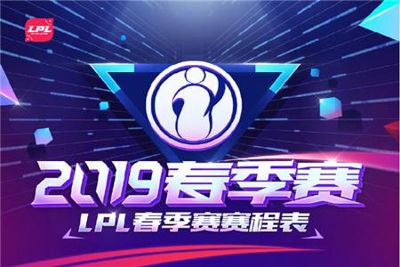 2019LPL春季赛IG比赛视频