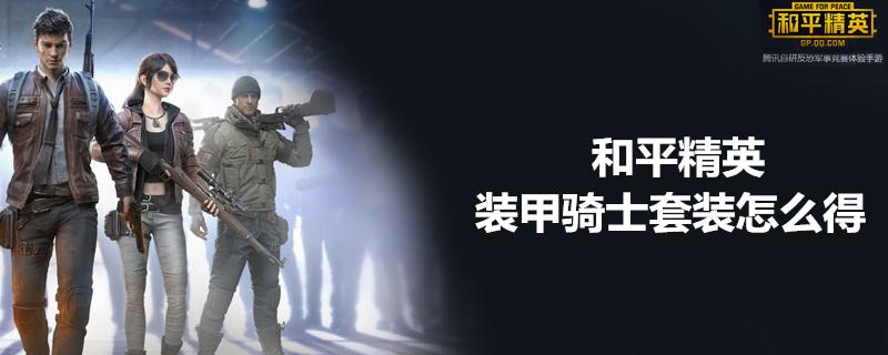 和平精英装甲骑士套装怎么得-装甲骑士套装获取方法
