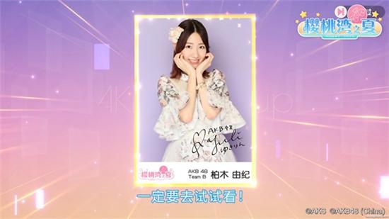 柏木由纪加盟《AKB48樱桃湾之夏》