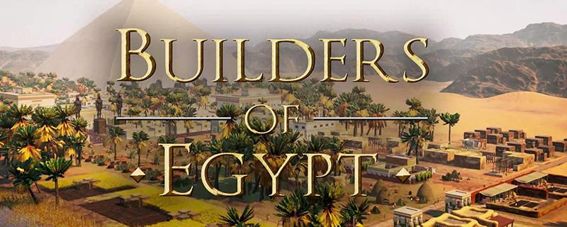 埃及制造者是什么游戏