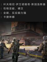 《代号:生机》硬汉叶夫根尼携AK-47强势来袭