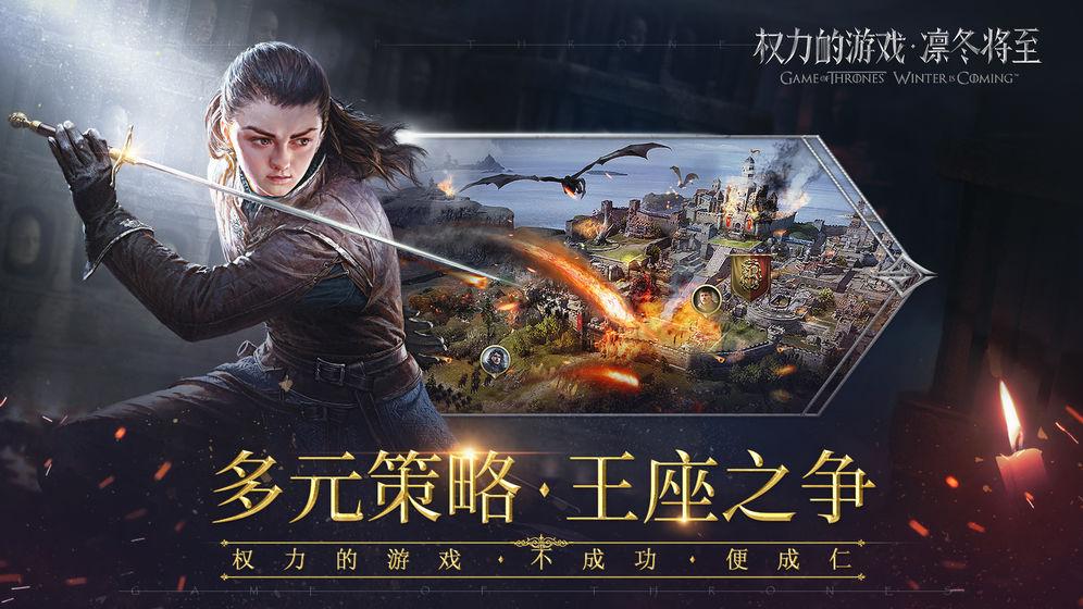 《权力的游戏:凛冬将至》紧急委托积分获得方法介绍