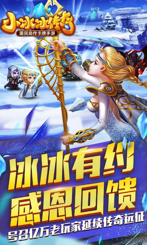 小冰冰传奇九游版