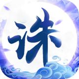 诛仙封神传九游版