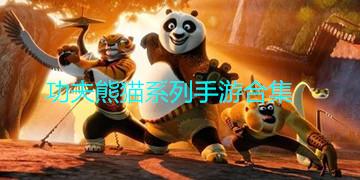 功夫熊猫系列