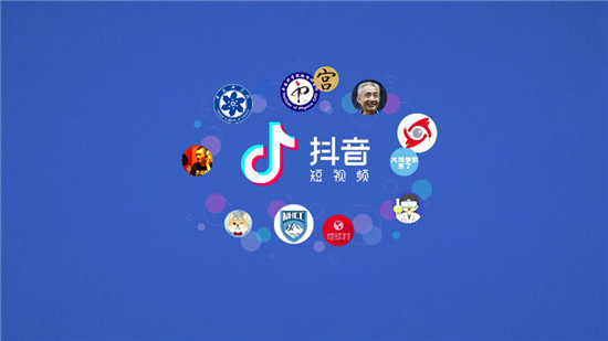 助力城市形象 北京成年度 抖音之城