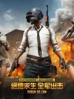 《全军出击》无限期维护引猜想 游戏魅力榜持续登顶