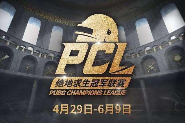 PCL春季赛赛程规则