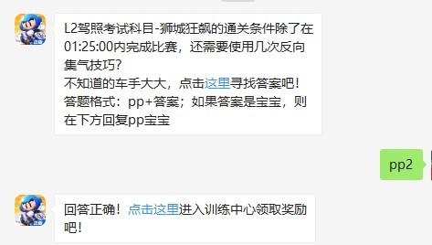 《跑跑卡丁车官方竞速版》2019年7月12日超跑会答题
