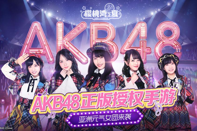 《AKB48樱桃湾之夏》TapTap9.7分