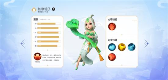 《梦幻西游3D》召唤兽图鉴