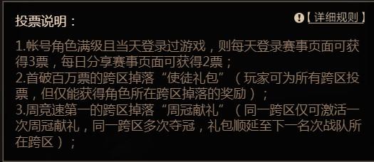《DNF》心悦精英赛活动介绍