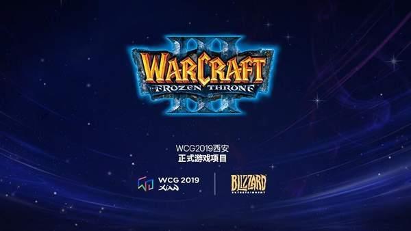 WCG 2019第四个赛事项目公布——《魔兽争霸3》
