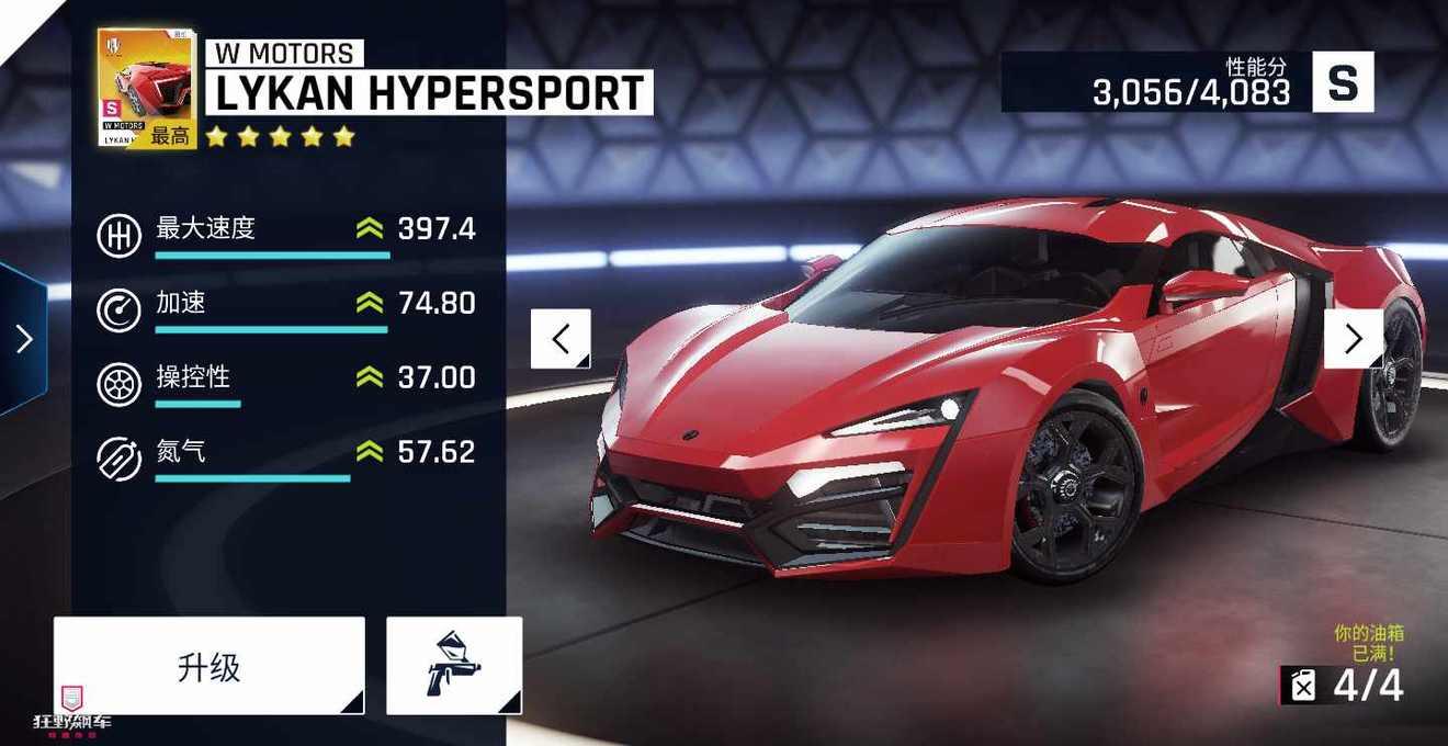 狂野飙车9竞速传奇S车Lykan Hypersport属性详解