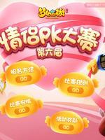 《梦幻西游》手游情侣PK大赛火热进行中