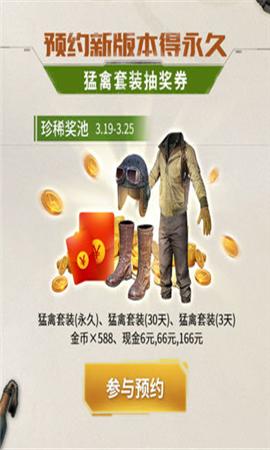 《绝地求生:刺激战场》勐禽套装