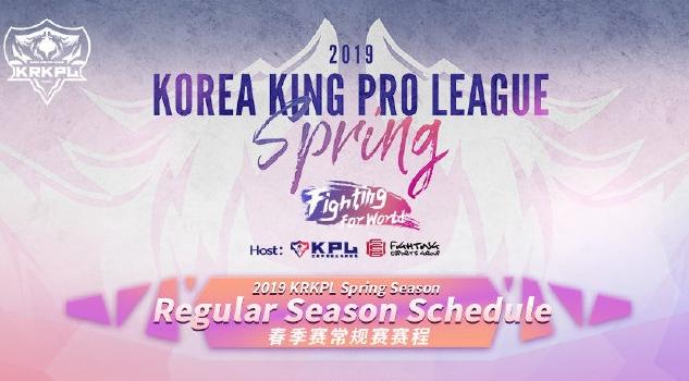 KRKPL发布春季赛赛程安排