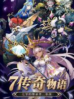 《神域召唤》大版本七传奇物语全平台开放