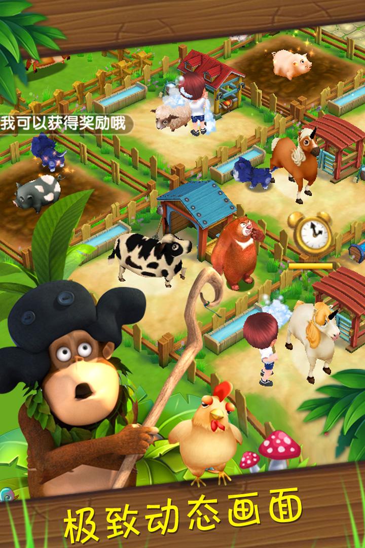 熊出没熊大农场