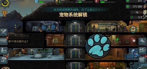 《辐射:避难所OL》宠物获得攻略