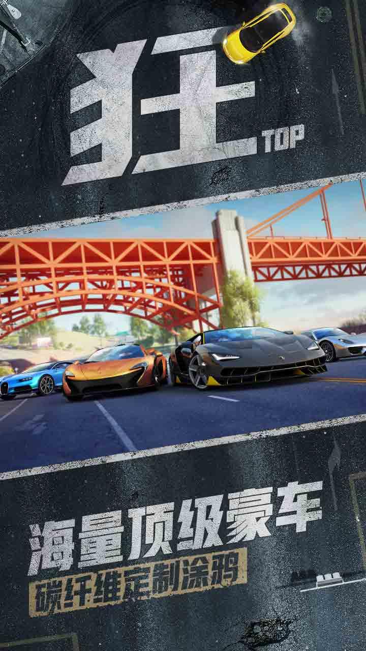 《狂野飙车9:竞速传奇》安卓和IOS互通吗?