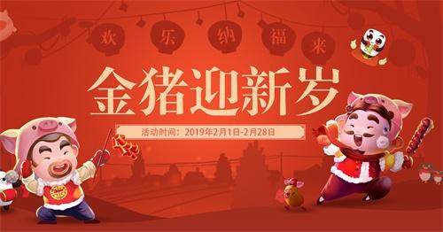 《QQ游戏》金猪送福好礼迎新春