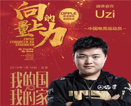 """中国日报:Uzi将参加""""我的国·我的家暨建国七十周年演讲盛典"""""""