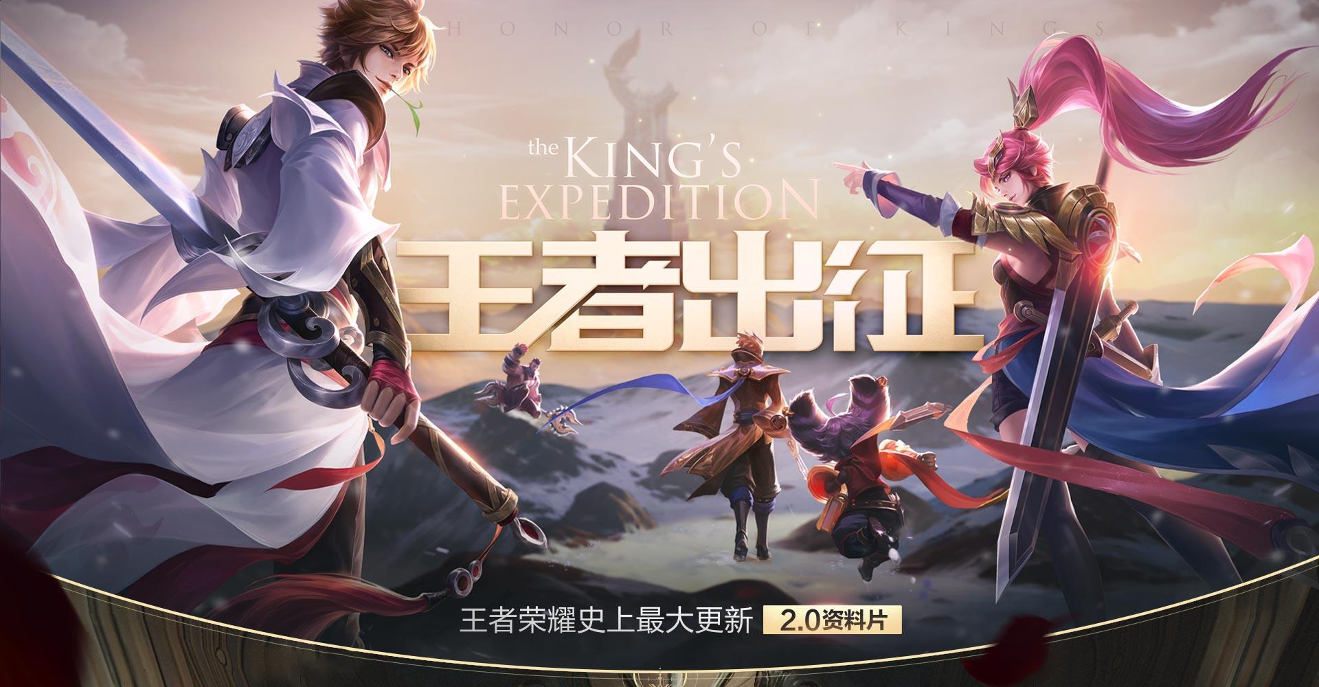 《王者荣耀》视觉升级2.0 这才是起点