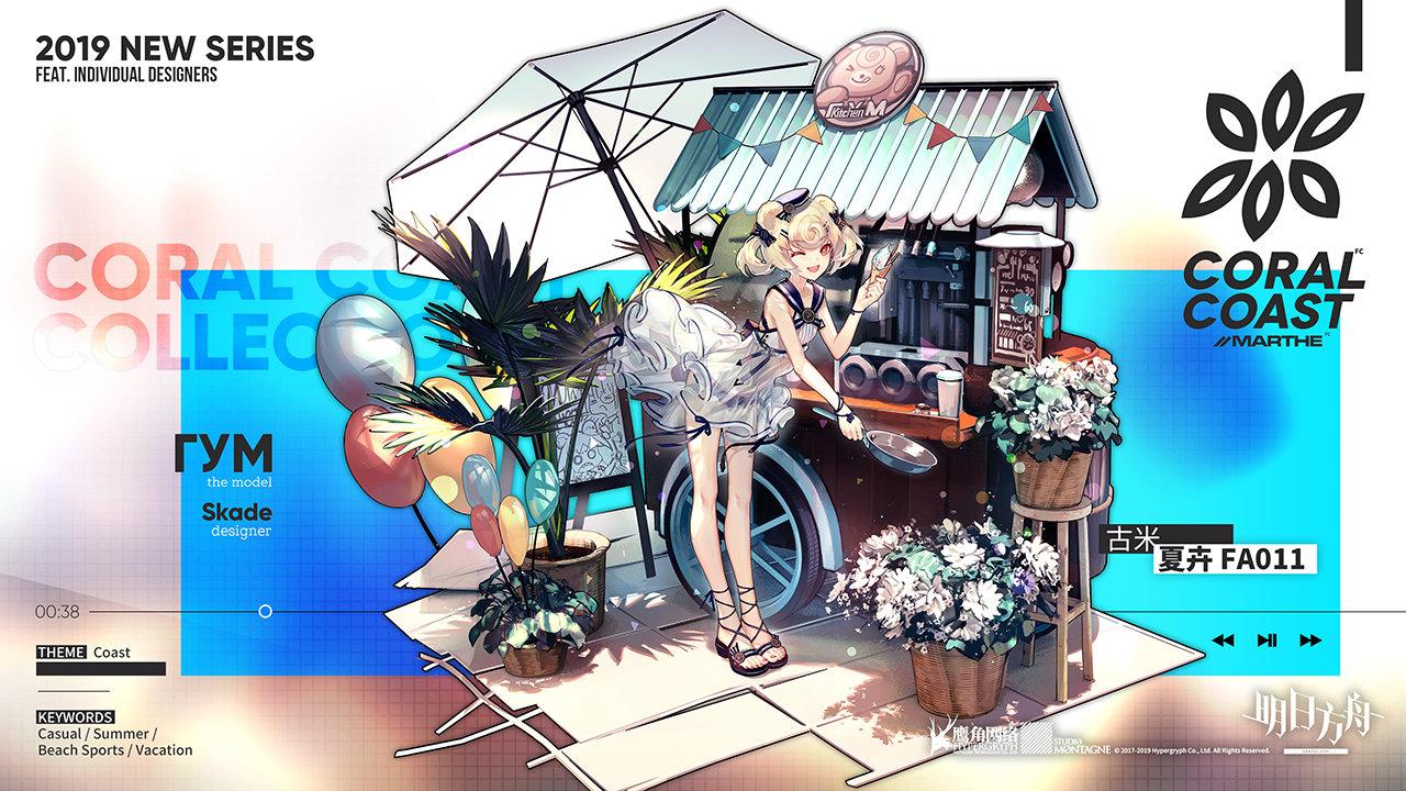 《明日方舟》新增古米泳装「夏卉」