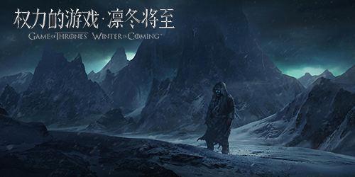 《权力的游戏:凛冬将至》铁矿场详情介绍