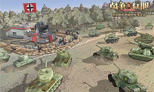 《战争与征服》5月29日登陆App Store