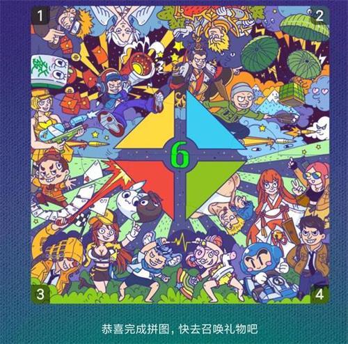王者荣耀微信游戏6周年活动在哪里