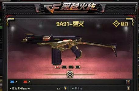 CF9A91烈火枪械评测