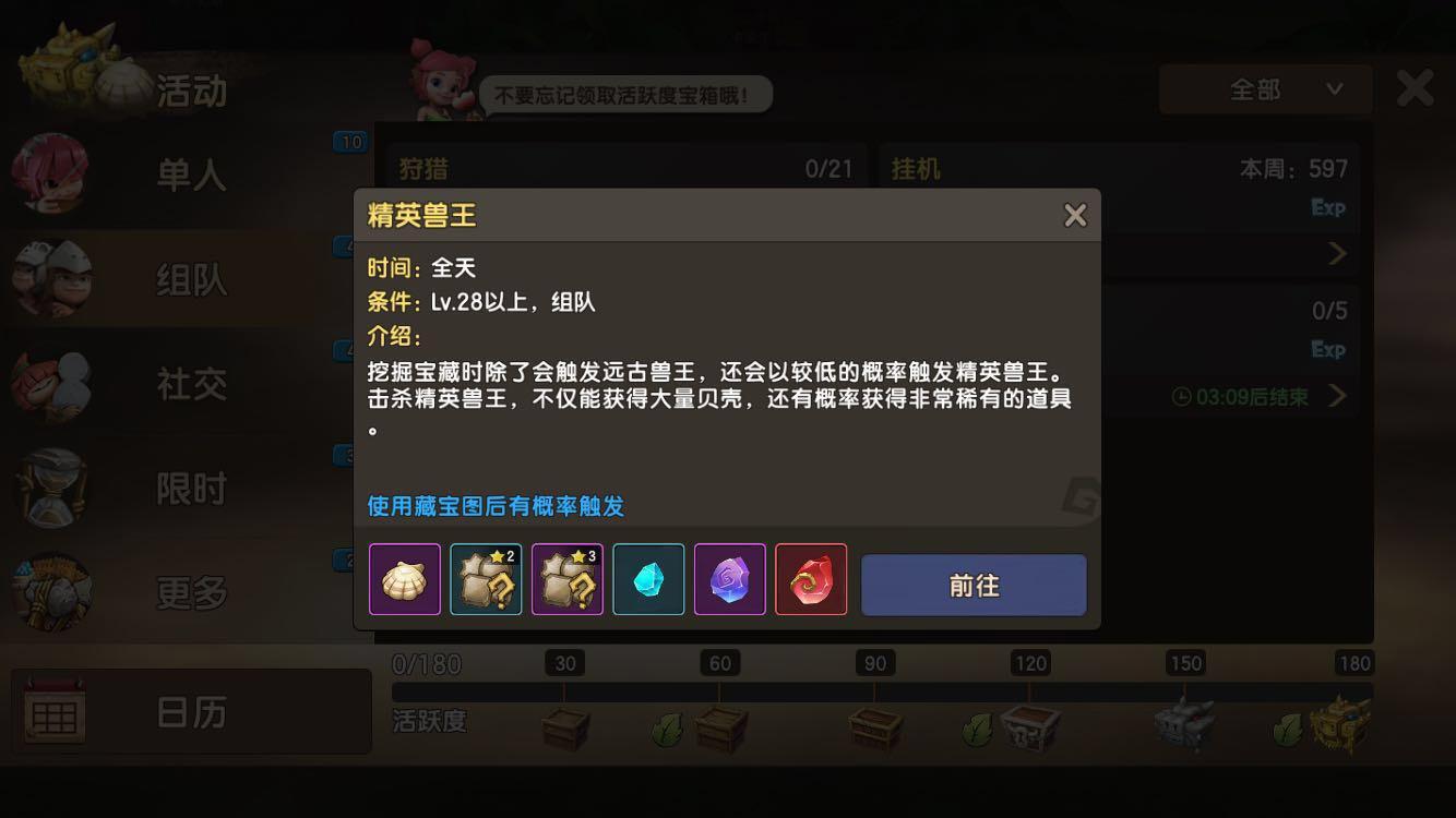 精英兽王玩法介绍