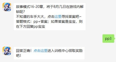 《跑跑卡丁车官方竞速版》2019年7月31日超跑会答题