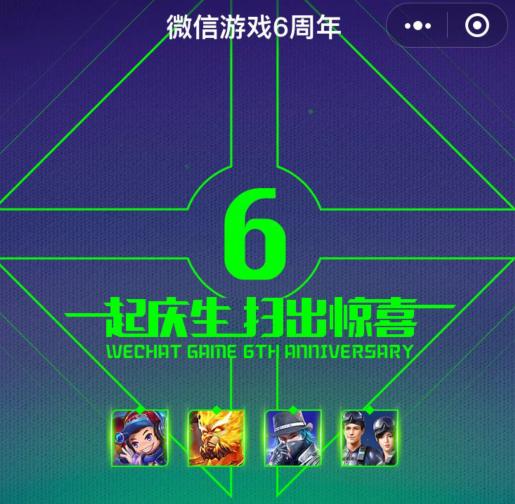 王者荣耀微信游戏6周年永久皮肤礼包一览