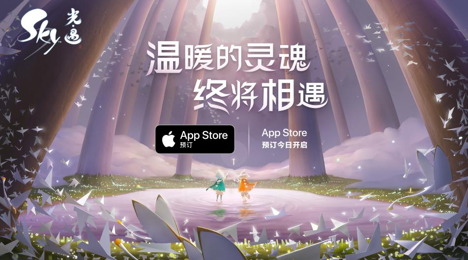 《Sky光·遇》AppStore预订正式开启
