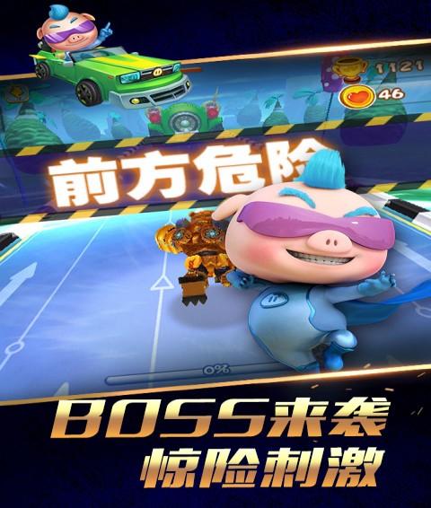 猪猪侠之传奇车神