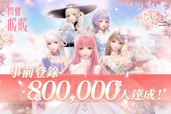 《闪耀暖暖》事前登录突破80万人